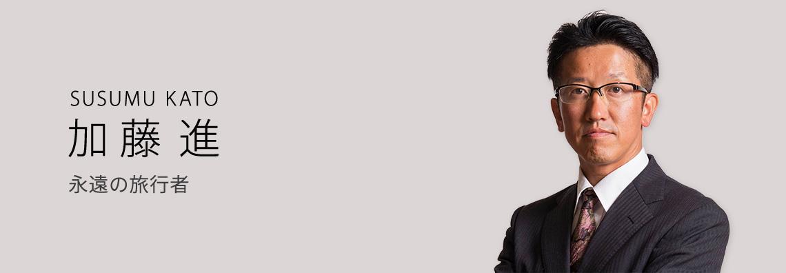 加藤進@北海道函館市の日記(ブログ)